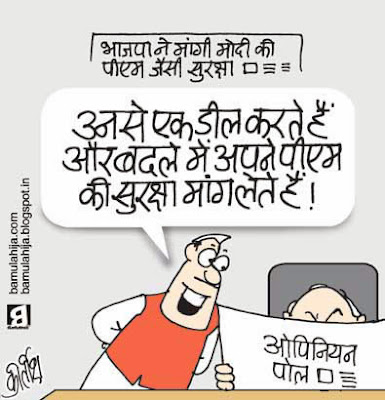 narendra modi cartoon, congress cartoon, bjp cartoon, election 2014 cartoons, opinion poll cartoon, cartoons on politics, indian political cartoon