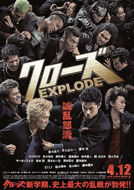 Crows Zero 3 Crows Explode (2014) เรียกเขาว่าอีกา 3 [HD][พากย์ไทย]