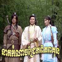[ Movies ] The Bride Long Hang Demons - Khmer Movies, chinese movies, Series Movies