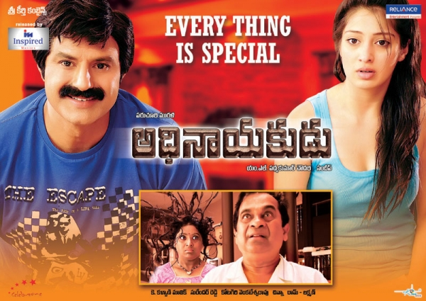Watch Adhinayakudu (2012) Telugu Movie Online