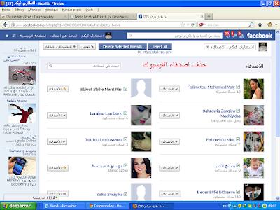 لحذف اصدقاء الفيس بوك