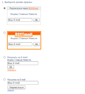 RSS2Email, form