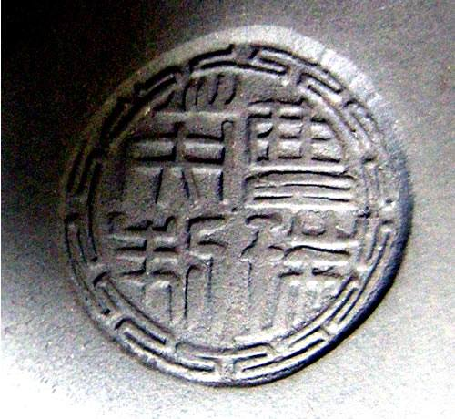 Yixing Makers Mark Seal  - 曹瑞英制, Cáo ruì yīngzhì