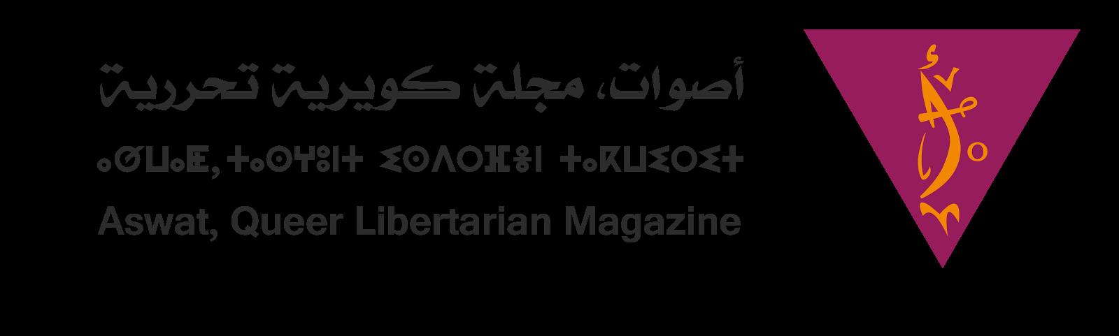 """مجلة أصوات """"أصوات، مجلة كويرية تحررية"""""""