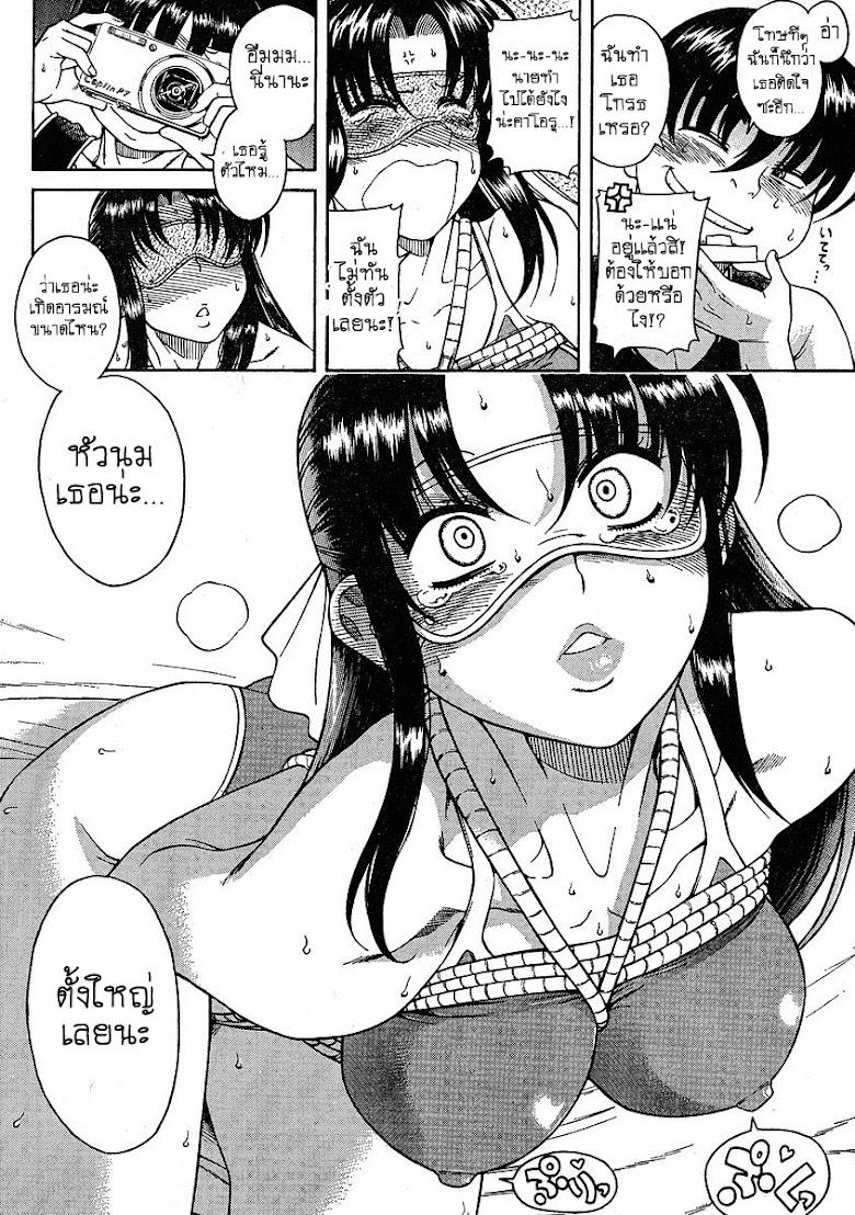 Nana to Kaoru 14 - หน้า 20