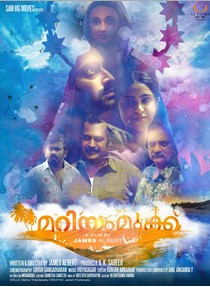 Mariyam Mukku (2015) Malayalam Movie DVDRip 450MB