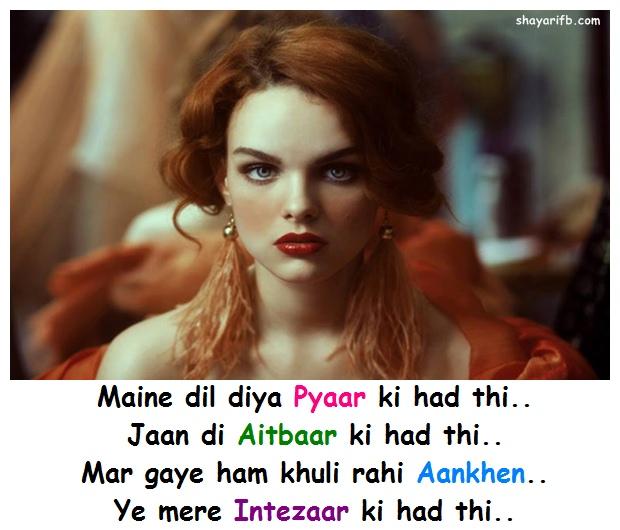 Maine dil diya Pyaar ki had thi.. Jaan di Aitbaar ki had thi.. Mar gaye ham khuli rahi Aankhen.. Ye mere Intezaar ki had thi..