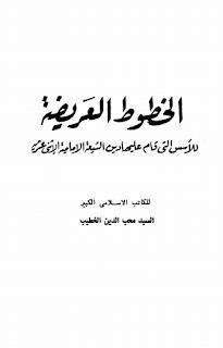 الخطوط العريضة للأسس التي قام عليها دين الشيعة اللإمامية الإثني عشرية  - السيد محب الدين الخطيب