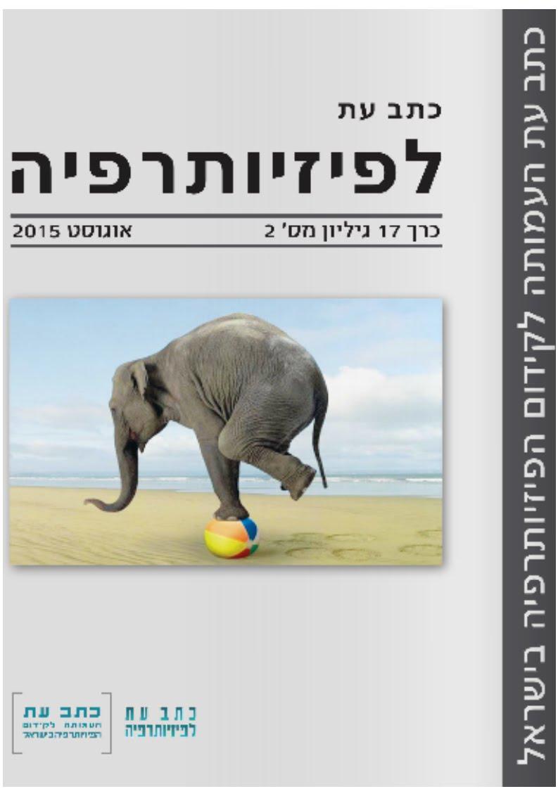 """""""כתב עת לפיזיותרפיה"""" גיליון 17(2), אוגוסט 2015"""