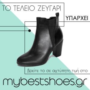 mybestshoes.gr