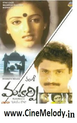 Maharshi Telugu Mp3 Songs Free  Download  1987