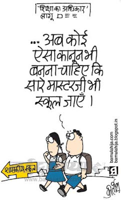 RTE, right to education cartoon, education