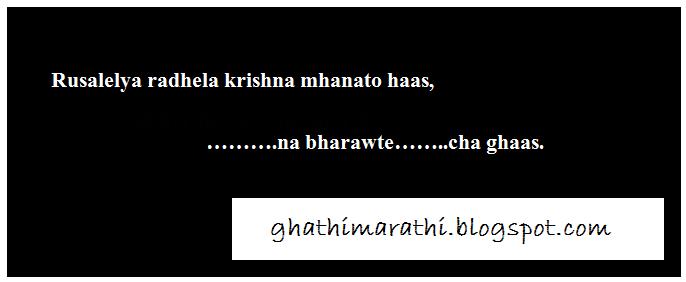 marathi ukhane in english23