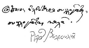 Ο Ρήγας Βελεστινλής ή Ρήγας Φεραίος (1757 - 24 Ιουνίου 1798)