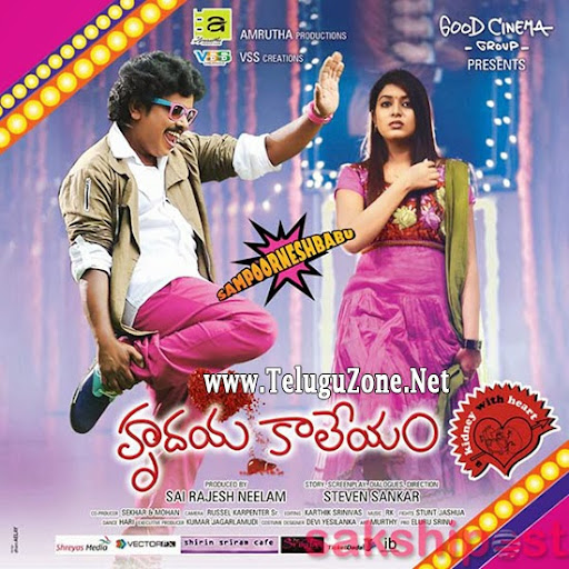 Hrudaya Kaleyam Songs [2014]
