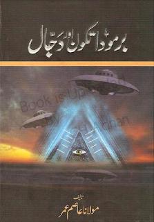 Bermuda Tikon aur Dajjal Book in Urdu Pdf by Maulana Asin Umar