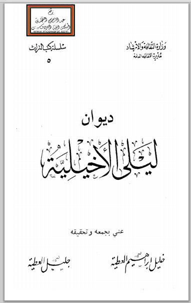 ديوان ليلى الأخيلية pdf