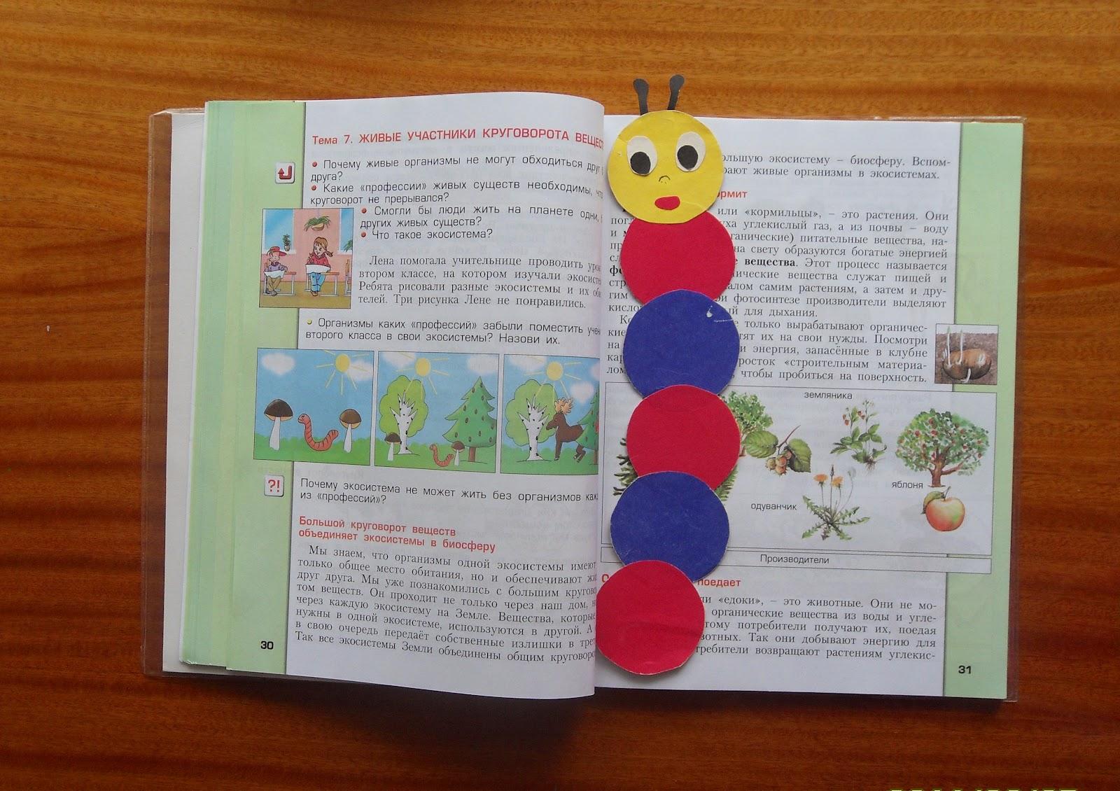 Закладки своими руками для книги из бумаги своими руками 99