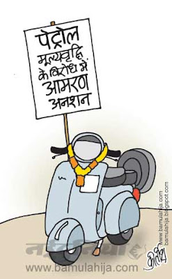 price hike, Petrol Rates, petrolium, upa government, mahangai cartoon