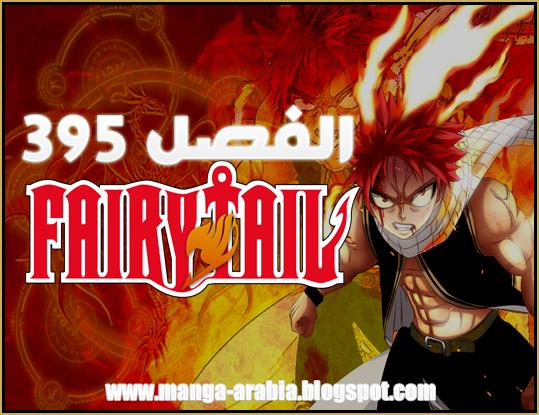 fairy-tail-195-%D9%81%D9%8A%D8%B1%D9%8A-%D8%AA%D8%A7%D9%8A%D9%84