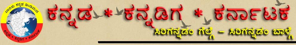 ಕನ್ನಡ ಕನ್ನಡಿಗ ಕರ್ನಾಟಕ