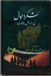 Lashkar-e-Dajjal Ki Rah Me Rukawat Urdu book