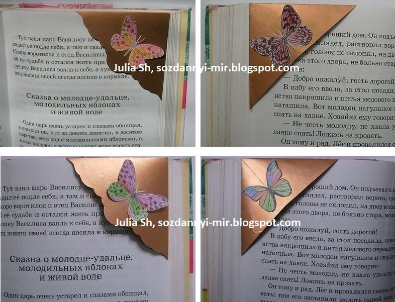 Уголки для книг своими руками