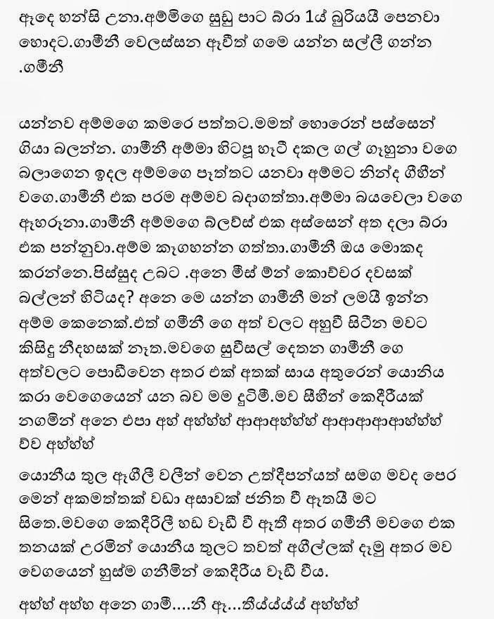 Wela Katha Sinhala Mama Dutuwemi