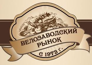 """Универсальный рынок """"Велозаводский"""""""