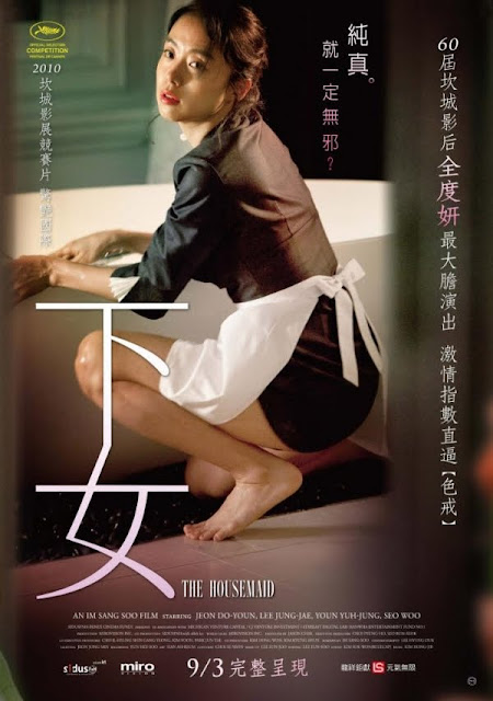 ���� Housemaid 2010 ���� �������