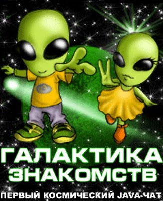 галактика знакомств 5 3 1 рс