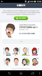 flyvpn 日本vpn line貼圖 TOYOTOWN 第1弾