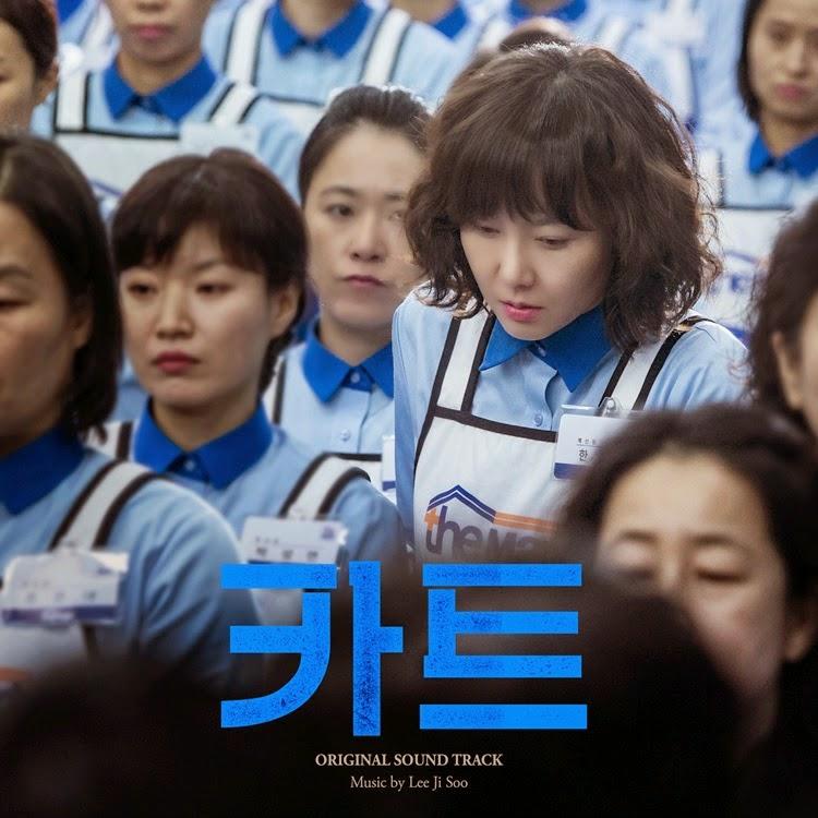 lirik lagu D.O (EXO) – Scream Cart OST dan Terjemahannya Indonesia english | Uridheul Blog