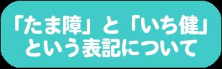 「たま障」と「いち健」という表記の説明