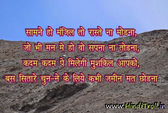 inspiring shayari in hindi images