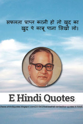 babasaheb ambedkar quotes in hindi
