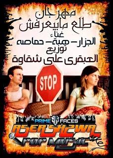 تحميل مهرجان طلع مبيعرفش mp3