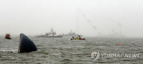 Ferri surcoreano Sewol hundido cerca de la isla Jindo