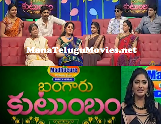 Bangaru Kutumbam – E1 with Chinna Kodalu – Shikaram Team – 7th Jan