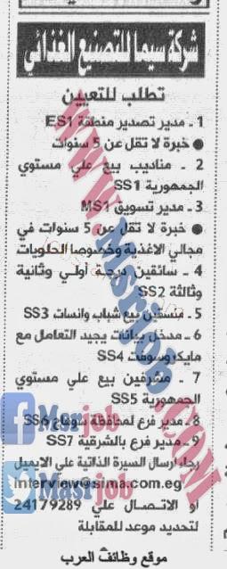 مطلوب سائقين درجة أولى وثانية وثالثة لشركة سيما مصر 24-5-2014 320