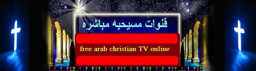 قنوات مسيحيه مباشره . قنوات مسيحية بث مباشر . القنوات المسيحيه العربيه بث مباشر