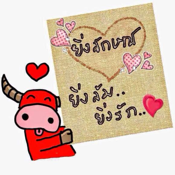 บทกวี ยิ่งล้ม.. ยิ่งรัก.. - Samunchon Khonsamun สามัญชน