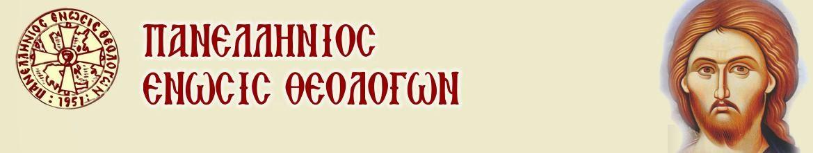 Ιστοσελίδα της Πανελλήνιας Ένωσης Θεολόγων - www.petheol.gr