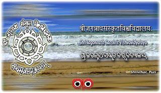 Check Upashastri Exam Result 2015 Of Shri Jagannath Sanskrit Vishvavidyalaya , Puri
