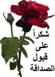 صور شكرا علي قبول الصداقه 2013 - صور شكرا لقبول الاضافه