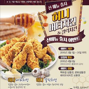 Pollo frito con sabor a miel y mantequilla