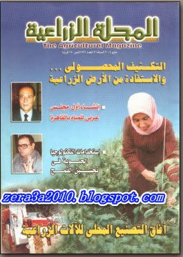 تحميل المجلة الزراعية