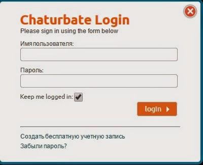 Chaturbate инструкция