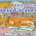 புலிப்பார்வை திரைப்பட குழு தொடர்பில் அதிரவைக்கும் தகவல்கள்(காணொளி)