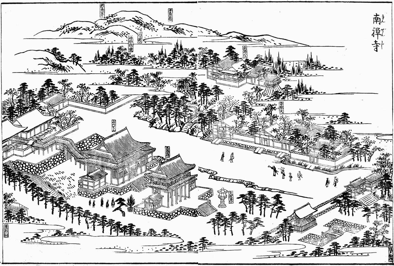 瑞竜山太平興国南禅禅寺 - 都名...